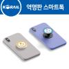 코레일 역명판 스마트톡