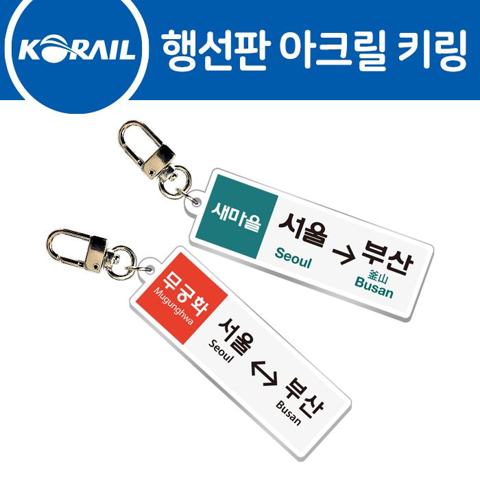 행선판 아크릴 키링