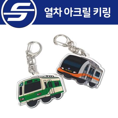 서울교통공사 열차 아크릴 키링