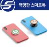 서울교통공사 역명판 스마트톡