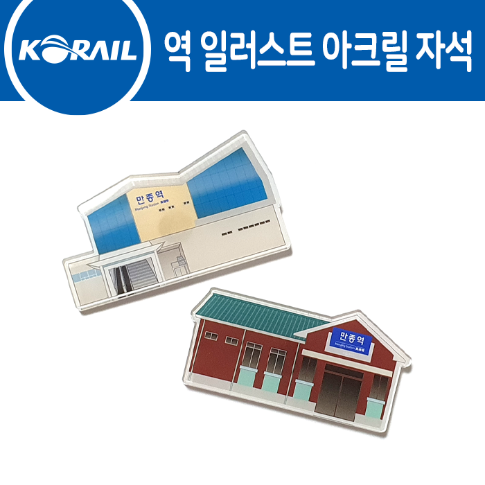 역 일러스트 아크릴 자석