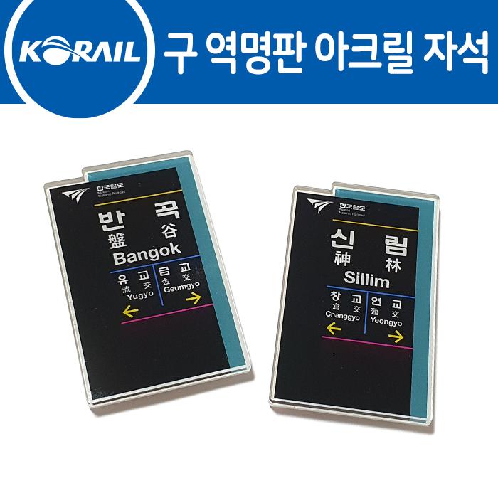 구 역명판 아크릴 자석
